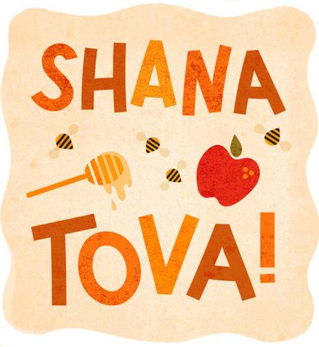 Shana Tova E-Card